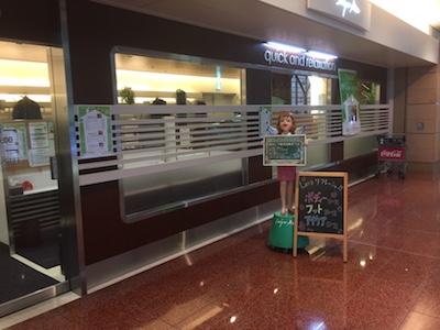 【西洋館羽田空港第2ターミナルビル】でマッサージ体験!開店時間が早い!