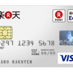 [緊急]約3倍!22400ポイント!!最もお得に楽天カードを作ったので方法を紹介