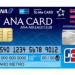大量マイルを貯めるために必須なソラチカカード(ANA ToMe CARD PASMO JCB)の作り方!
