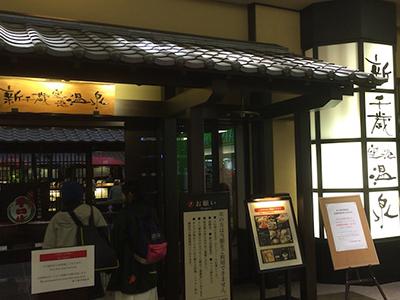 【新千歳空港温泉】1500円で温泉・マッサージ・漫画は安い!飛行機発着も見える露天風呂!