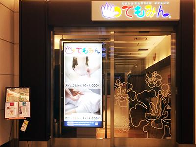 【てもみん羽田空港第2ターミナルビル店】でマッサージ体験!時間がない人におすすめ