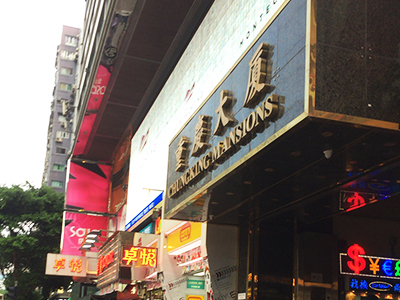 【香港旅行】両替するなら絶対におすすめ「重慶大厦(重慶マンション)」!空港両替は早朝、深夜のみ