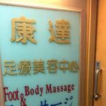 【香港マッサージ】手軽な価格で日本人に有名な店「康達足療美容中心(hong tac reflexology)」