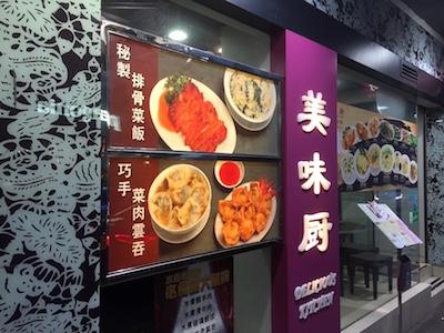 【香港旅行グルメ】お手軽価格で美味しい人気店「美味厨(Delicious Kitchen)」はボリュームも満点!