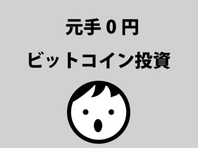 【裏技仮想通貨投資】低リスク!元手0円(タダ)でビットコインへ投資する方法
