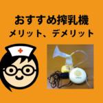 【初産婦へ特におすすめ】乳腺開通サポートありの「メデラ スイング 電動搾乳機」のメリット、デメリット