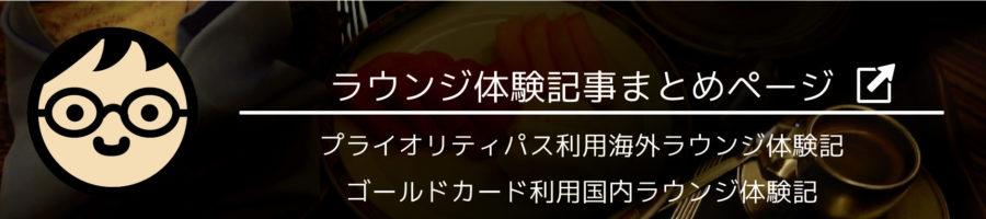 空港ラウンジまとめ記事リンク画像