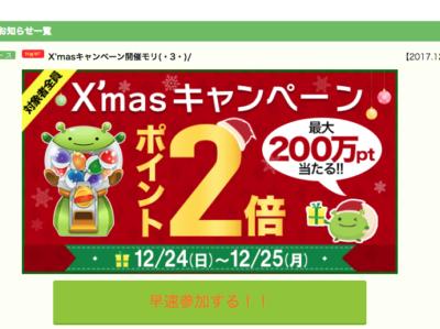 """追記!去年と違い、モリガチャ2倍のみ!""""げん玉200%ポイントクリスマスキャンペーン"""""""