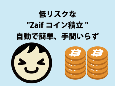 """【初心者は安心!】低リスクな""""Zaifコイン積立""""のメリット・デメリット・評判"""