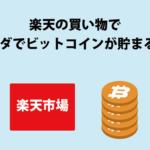 楽天市場の買い物で無料でビットコインがたまる方法を画像解説