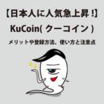 【日本人に人気!】海外取引所KuCoin(クーコイン)の登録方法と使い方・メリット
