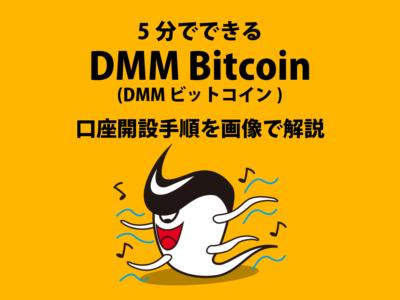 【無料で1000円!】DMM Bitcoin(DMM ビットコイン)の口座開設方法を画像で解説