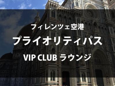 【フィレンツェ空港 プライオリティパスラウンジ】VIP CLUBラウンジの様子