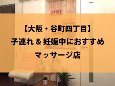 【大阪・谷町四丁目】子連れ&妊娠中におすすめのマッサージ店!「Airy Body-エアリーボディ-」