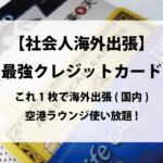 【社会人海外出張最強クレジットカード】これ1枚で海外出張(国内も)の空港ラウンジ使い放題!