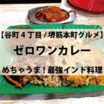 【谷町4丁目/堺筋本町グルメ】めちゃうま!最強インド料理「ゼロワンカレー」は本場好きにおすすめ!