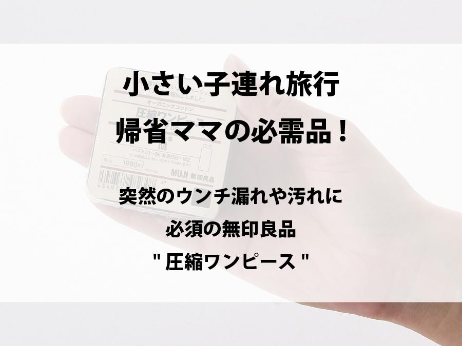"""無印圧縮ワンピース記事""""mujiワンピースメイン""""画像"""