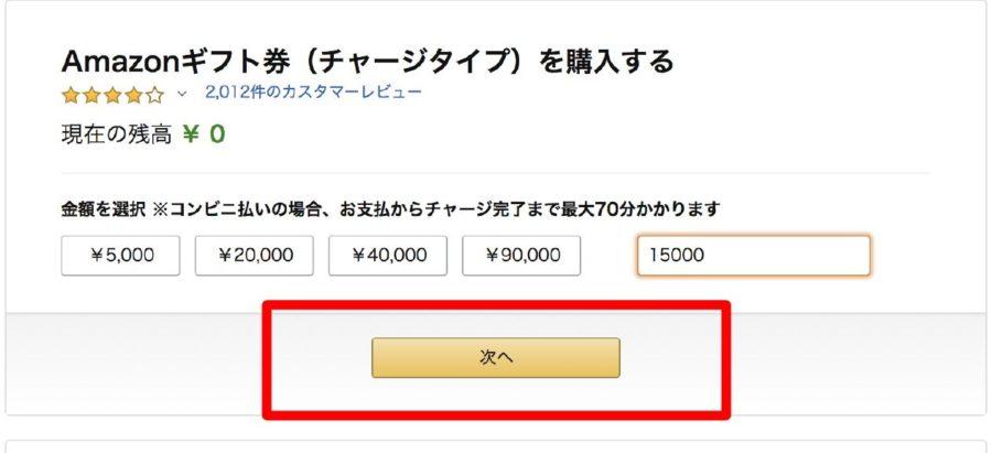 Amazonポイント預金記事購入する_確認