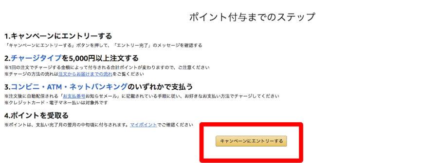 Amazonポイント預金記事amazon_キャンペーンエントリー
