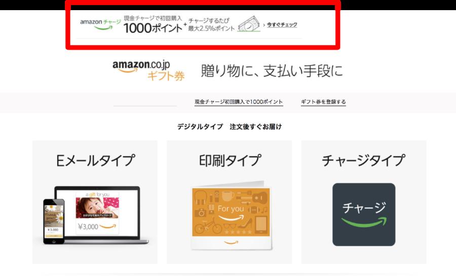 Amazonポイント預金記事エントリー画像