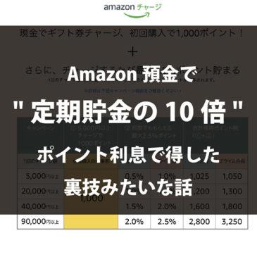 """Amazon預金で""""定期貯金の10倍以上""""のポイント利息で得した裏技みたいな方法を試した"""