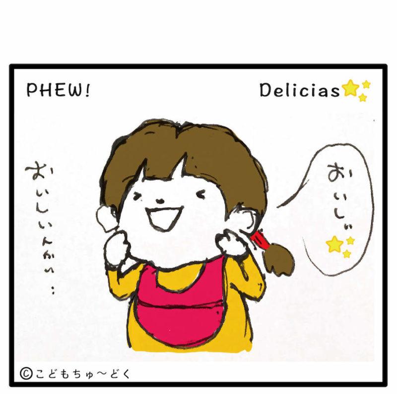 (マンガ#1)ううう〜の食べ方2-04