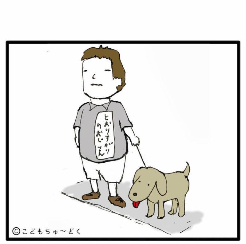 (マンガ6)犬みてペロペロ-02