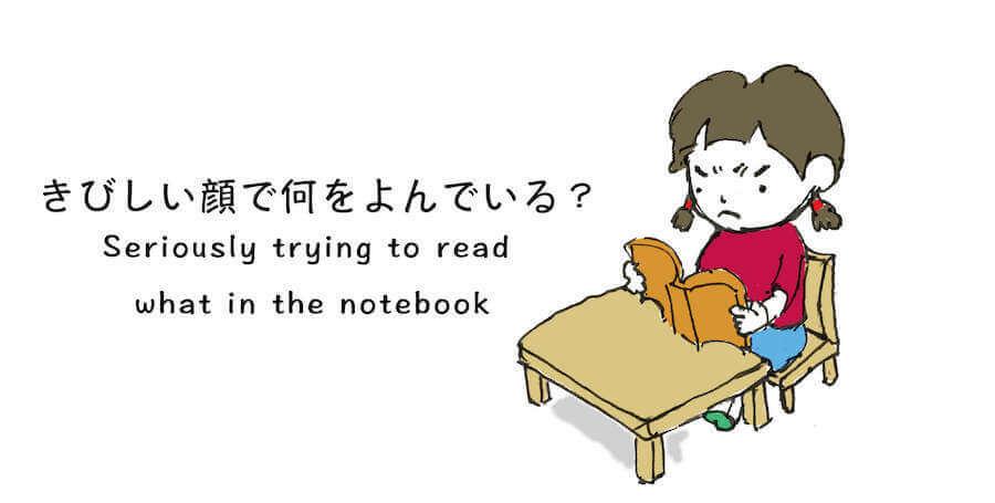 アイキャッチ(マンガ#5)きびしい顔で何を読んでいる-01
