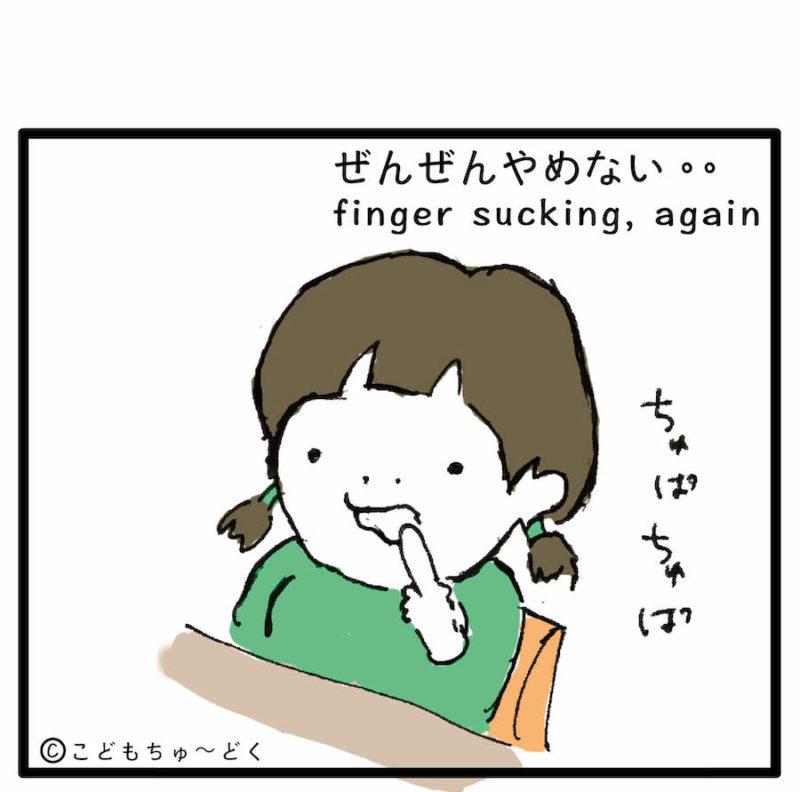 チュパチュパなし(マンガ#4)-04