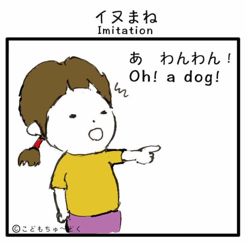 (マンガ6)犬みてペロペロ-01