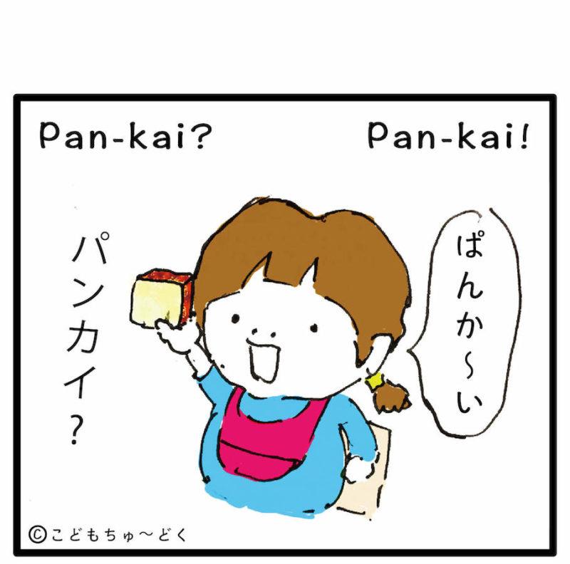 ぱんか〜い(マンガ#2)2-02