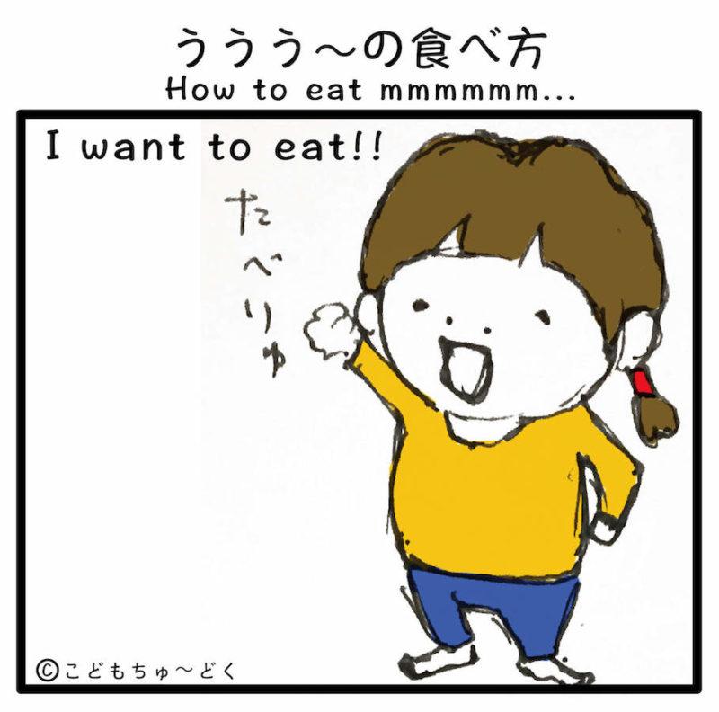 (マンガ#1)ううう〜の食べ方2-01