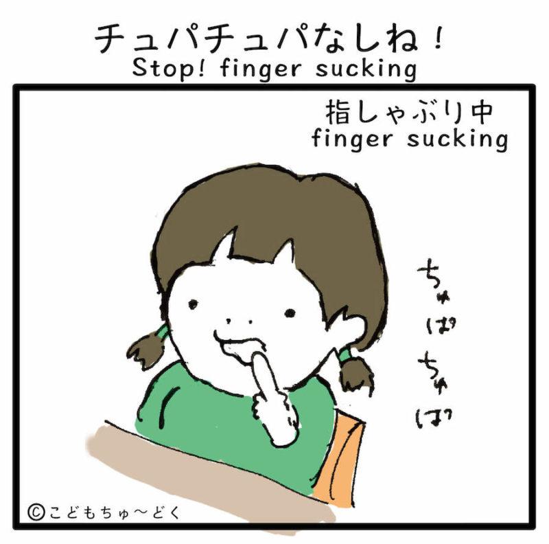 チュパチュパなし(マンガ#4)-01