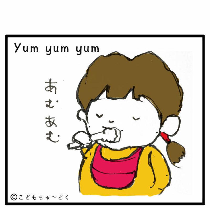 (マンガ#1)ううう〜の食べ方2-02